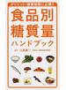 食品別糖質量ハンドブック ダイエット・糖質制限に必携!!
