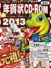 年賀状CD−ROM2013