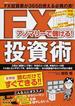 アノマリーで儲ける!FX投資術 FX投資家が365日使える必携の書!(双葉社スーパームック)