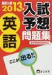 入試予想問題集英語 ここが出る!! 2013年度高校入試