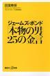 ジェームズ・ボンド「本物の男」25の金言(講談社+α新書)