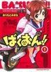 ばくおん!!(ヤングチャンピオン烈コミックス) 11巻セット
