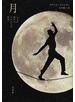 月 人との豊かなかかわりの歴史