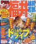 福井・越前・若狭 '13