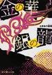 金の華銀の龍 1(魔法のiらんど文庫)