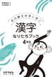 漢字なりたちブック 白川静文字学に学ぶ 4年生