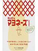 キユーピーのマヨネーズレシピ 日本でいちばん愛用されているロングセラー! マヨがあると、こんなにおいしいおかずとおつまみ76品