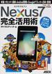 Nexus7完全活用術 米国で大ヒット!最新のAndroid搭載のGoogleタブレットが日本で登場! 最強の7インチビジネスタブレット