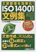 文書管理を効率化!ISO14001文例集 環境マネジメントシステム 21の書式のダウンロードサービス付き