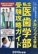 私立医歯学部受験攻略ガイド 2013年度版