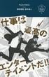 やんちゃであれ!(U25 SURVIVAL MANUAL SERIES)
