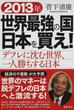 2013年世界最強の国日本を買え! デフレに沈む世界、一人勝ちする日本