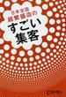 日本全国超繁盛店のすごい集客