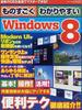 ものすごくわかりやすいWindows8 これ1冊で最新OSの便利機能を使いこなせる!!(三才ムック)