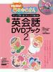 Hello!毎日かあさん英会話DVDブック アニメで学べる!チャンクで覚える! 2