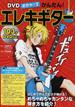 DVD めちゃ×2かんたん!エレキギター
