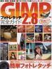 GIMP2.8フォトレタッチ完全ガイド 無料でデキる!簡単フォトレタッチ(トラベルデイズ)