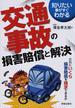 交通事故の損害賠償と解決 改訂第3版