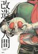 改造人間 仮面ライダーSPIRITS画集