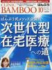 CLINIC BAMBOO ばんぶう 2012−10 〈ワイド特集〉ばんぶう式メソッド公開!次世代型在宅医療への道/「時間外対応加算」取得マニュアル