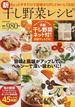 ちょっと干すだけで旨味がUPしておいしくなる!新干し野菜レシピ(ぴあMOOK)