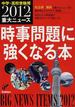 時事問題に強くなる本 中学・高校受験用 2012年重大ニュース