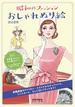 昭和のファッションおしゃれぬり絵 懐かしくておしゃれな服を自分好みの色でコーディネート!