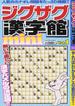 ジグザグ漢字館mini vol.1