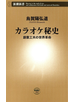 カラオケ秘史―創意工夫の世界革命―(新潮新書)