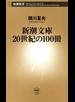新潮文庫 20世紀の100冊(新潮新書)