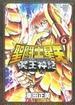 聖闘士星矢NEXT DIMENSION冥王神話 6