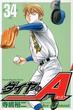 ダイヤのA 34 (講談社コミックスマガジン)(少年マガジンKC)