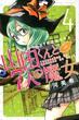 山田くんと7人の魔女 4(少年マガジンKC)