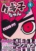 クギ子ちゃん 1 (なかよしKCDX)