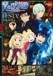 青の祓魔師劇場版公式ビジュアルガイドFESTA! (ジャンプ・コミックス)