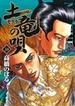 土竜の唄 33 (ヤングサンデーコミックス)(ヤングサンデーコミックス)