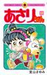 あさりちゃん 第98巻 (てんとう虫コミックス)(てんとう虫コミックス)