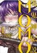美鬼神伝説MOMO 1 (HCヒーローズコミックス)