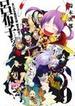 まじかる無双天使突き刺せ!!呂布子ちゃん 9 (G FANTASY COMICS)(Gファンタジーコミックス)