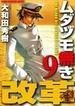 ムダヅモ無き改革 9 (近代麻雀コミックス)(近代麻雀コミックス)