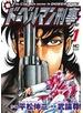 新ドーベルマン刑事 1 (NICHIBUN COMICS)