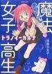 魔法女子高生トラノイーカルナ (ACTION COMICS)(アクションコミックス)