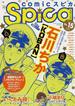 comicスピカ No.15(2012)