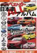 ベストカー日本車ALLアルバム 2012〜2013年保存版