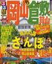るるぶ岡山倉敷蒜山 '13