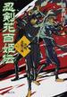 忍剣花百姫伝 4 決戦、逢魔の城(ポプラ文庫ピュアフル)