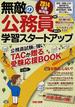 無敵の公務員 公務員試験に強いTACが贈る受験応援BOOK 2014年度採用版学習スタートアップ