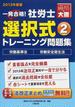 一発合格!社労士選択式トレーニング問題集 2013年度版2 労働基準法・労働安全衛生法