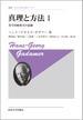 真理と方法 哲学的解釈学の要綱 新装版 1
