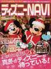 ディズニーNAVI'12→'13冬のイベントSPECIAL(1週間MOOK)
